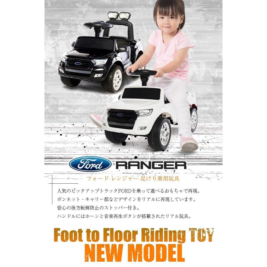 足けり 乗用玩具 フォード レンジャー FORD RANGER 正規ライセンス 足けり乗用 乗用玩具 押し車 子供が乗れる 本州送料無料 mobimax 02