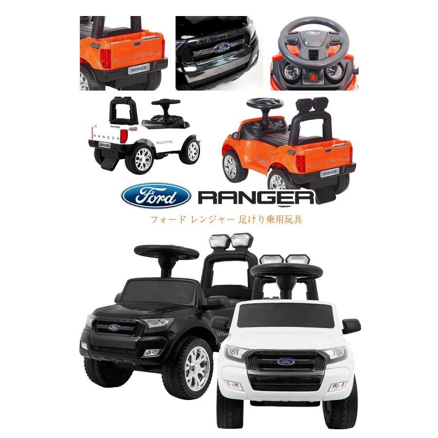 足けり 乗用玩具 フォード レンジャー FORD RANGER 正規ライセンス 足けり乗用 乗用玩具 押し車 子供が乗れる 本州送料無料 mobimax 16