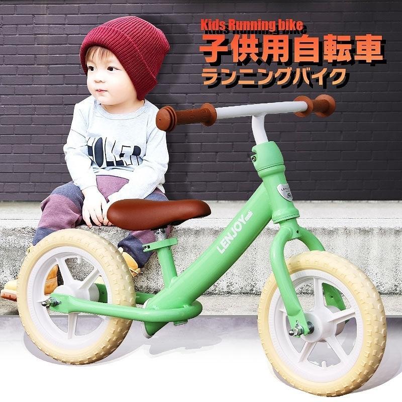子供用自転車 ペダルなし LENJOY バランス キック バイク ランニングバイク 軽量 キッズバイク 2歳 3歳 4歳 5歳 [S100-12] mobimax