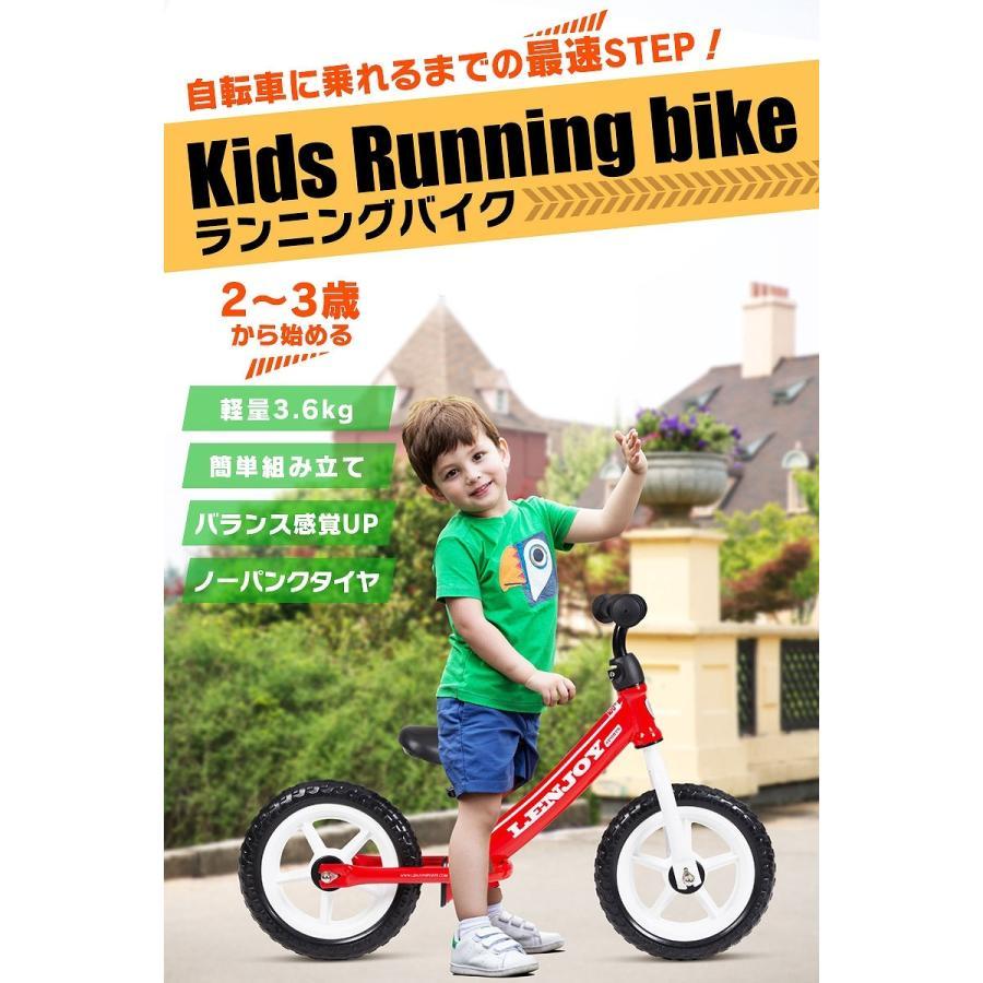 子供用自転車 ペダルなし LENJOY バランス キック バイク ランニングバイク 軽量 キッズバイク 2歳 3歳 4歳 5歳 [S100-12] mobimax 02