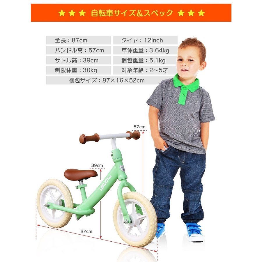 子供用自転車 ペダルなし LENJOY バランス キック バイク ランニングバイク 軽量 キッズバイク 2歳 3歳 4歳 5歳 [S100-12] mobimax 14