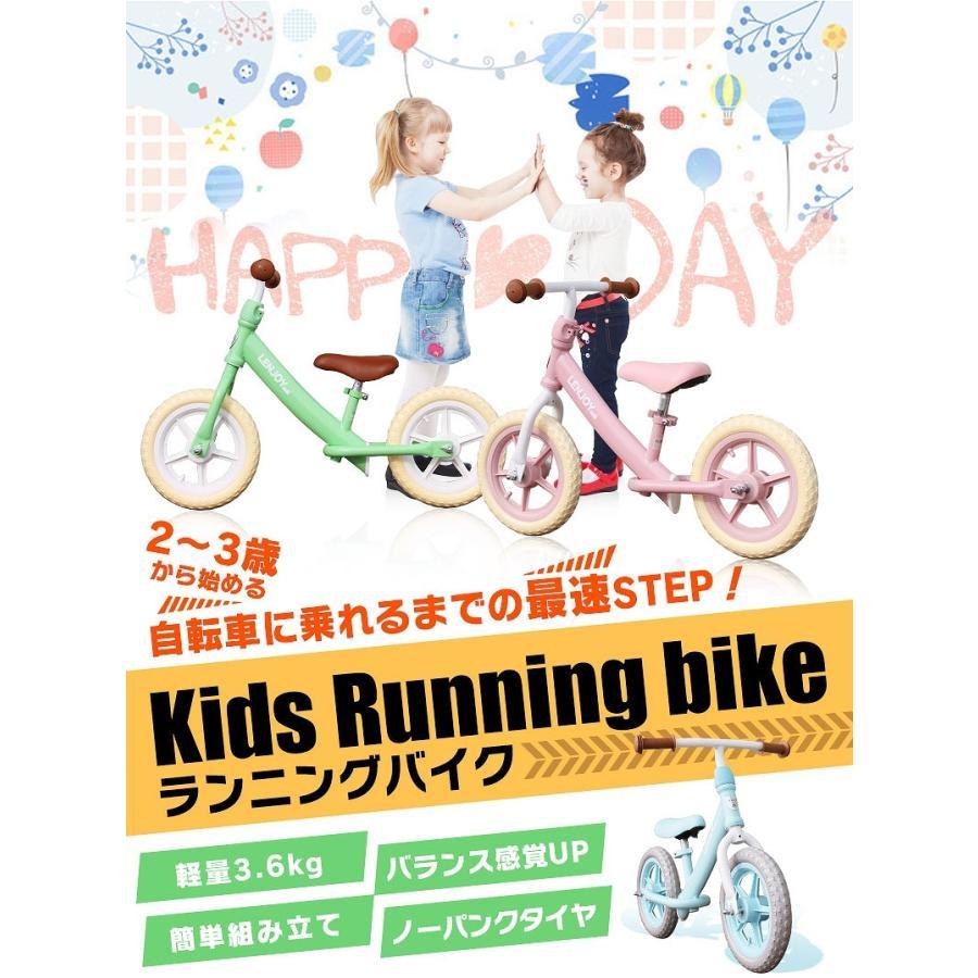 子供用自転車 ペダルなし LENJOY バランス キック バイク ランニングバイク 軽量 キッズバイク 2歳 3歳 4歳 5歳 [S100-12] mobimax 18