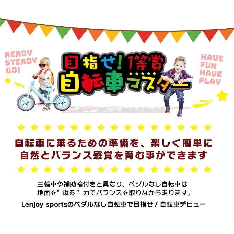 子供用自転車 ペダルなし LENJOY バランス キック バイク ランニングバイク 軽量 キッズバイク 2歳 3歳 4歳 5歳 [S100-12] mobimax 03