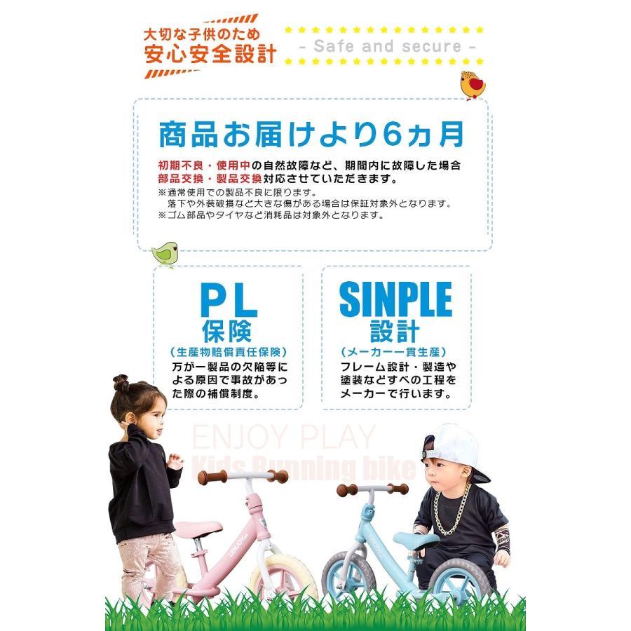 子供用自転車 ペダルなし LENJOY バランス キック バイク ランニングバイク 軽量 キッズバイク 2歳 3歳 4歳 5歳 [S100-12] mobimax 06