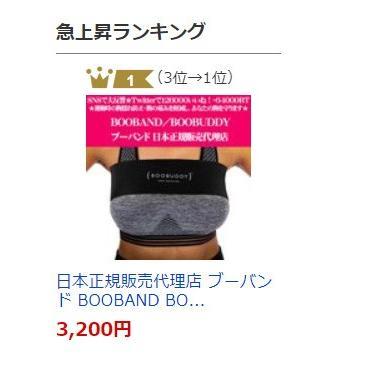 日本正規販売代理店 ブーバンド BOOBAND BOOBUDDY 胸揺れ防止 胸の痛み軽減 胸のたるみ予防 肩こり軽減 SNSで大反響 mocamocabra 11