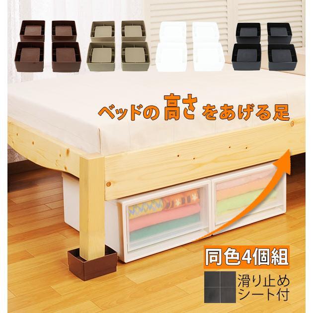 ベッド 高さ調整 継ぎ脚 4個組 購入 ベッドの高さをあげる足 ソファ 4cm 新入荷 流行 継ぎ足 ベッド下収納 4個セット スマイルキッズ