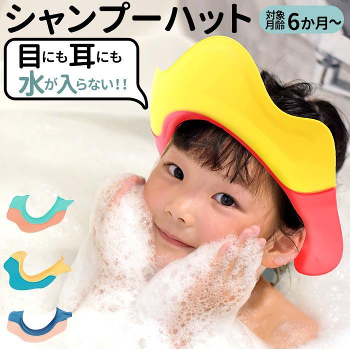 子供用 シャンプーハット ショッピング 通販 ベビー 赤ちゃん セール特別価格 子ども こども キッズ かわいい バス用品 シャンプーグッズ サイズ調整可能 可愛い 防水 シャワーキャップ