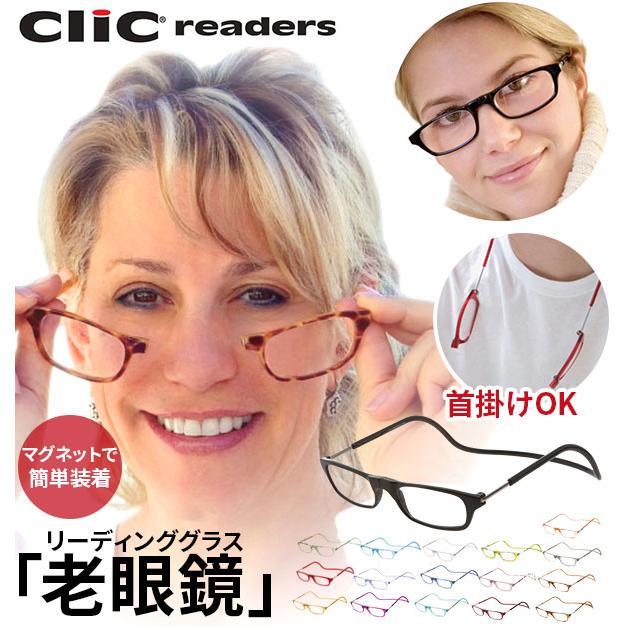 クリックリーダー 老眼鏡 祝日 clic readers シニアグラス リーディンググラス マグネット 非球面 磁石 眼鏡 1.0 メガネ おしゃれ 首かけ 通常便なら送料無料 老眼
