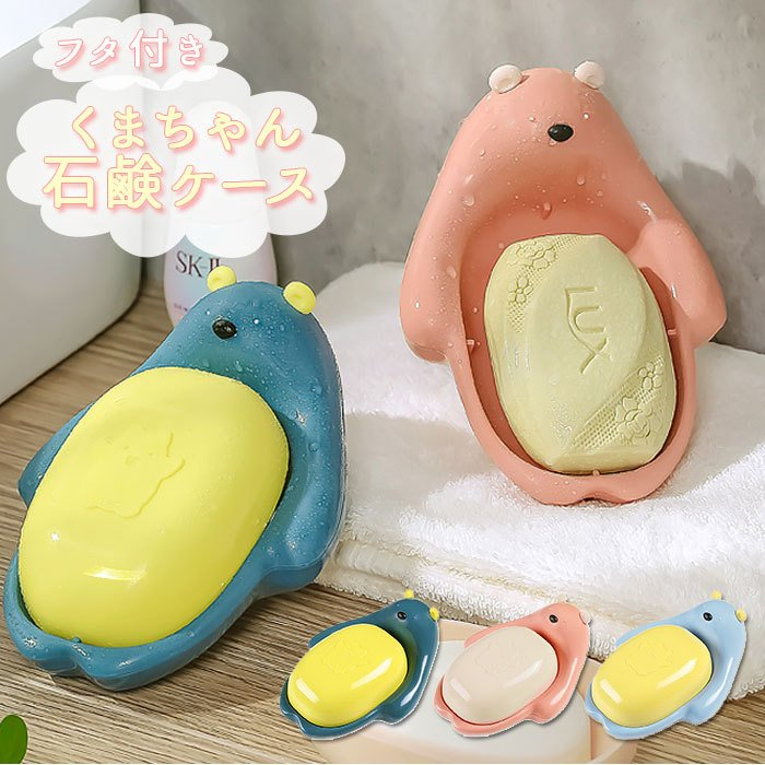 石鹸置き おしゃれ 通販 マーケット 石鹸ケース ソープディッシュ 石けん置き 日本正規代理店品 ソープトレー かわいい くまちゃん クマちゃん プラスチック 石けん台 インテリア くま