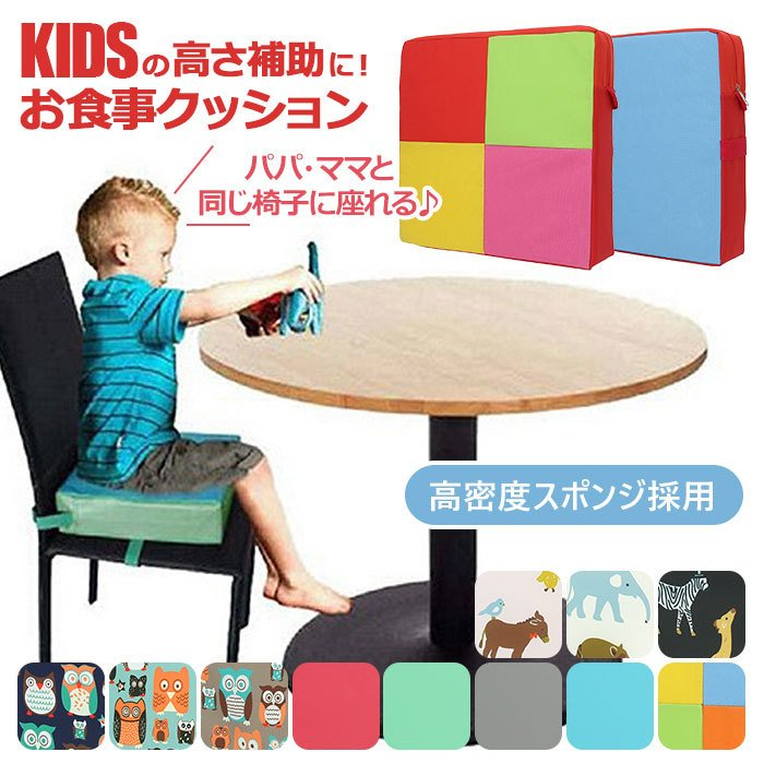 子供用 椅子 クッション 通販 子ども 高さ調整 子供 高さ調節 お得なキャンペーンを実施中 イス 椅子用 お子さま用 キッズチェア チェアパッド ダイニング 座布団 お食事クッション 選択