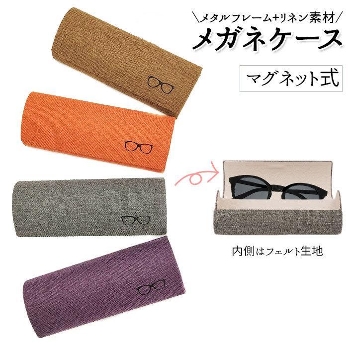 メガネケース おしゃれ 最新アイテム 通販 ハード 眼鏡ケース かわいい メンズ 日本メーカー新品 レディース 老眼鏡 プレゼント めがね 男性 ケース マグネット式 女性 サングラス キッズ