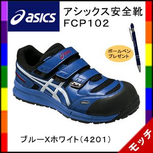 アシックス(asics) 安全靴 FCP102  ブルーXホワイト(4201)|mocchi