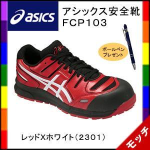 アシックス asics 安全靴 FCP103 レッドXホワイト(2301) スニーカータイプ |mocchi