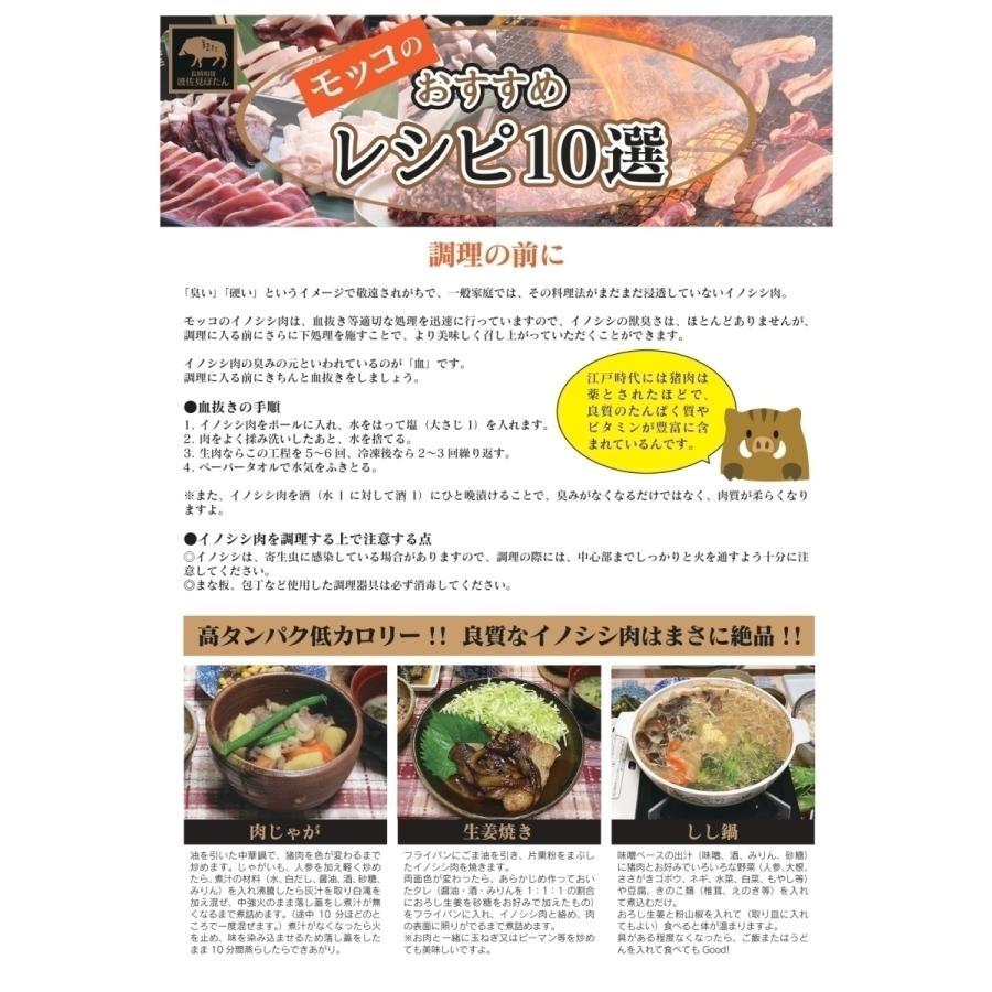 【送料無料】焼肉用スライスセット1kg(モモ・バラ詰合せ)長崎県産天然猪肉(イノシシ肉) mocco 04