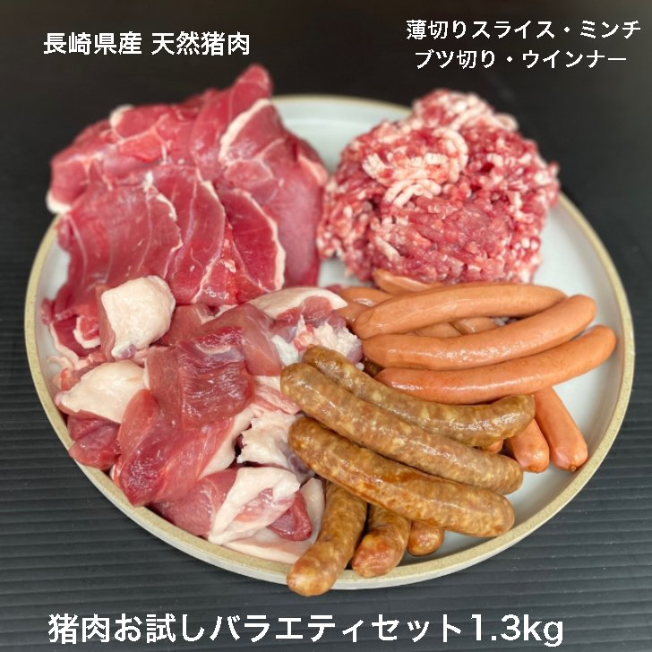 【送料無料】猪肉お試しバラエティセット1.3kg(薄切りスライス・ミンチ・ブツ切り・ウインナー)長崎県産天然イノシシ肉|mocco