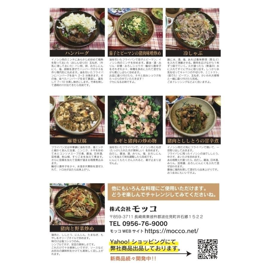 【送料無料】猪肉お試しバラエティセット1.3kg(薄切りスライス・ミンチ・ブツ切り・ウインナー)長崎県産天然イノシシ肉|mocco|06