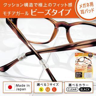 モチアガール R ビーズタイプ 耳パッド シリコン メガネ ズレ防止 耳 色素沈着予防 日本製 水洗い 痛み軽減 コメカミ メール便 感謝価格 ポイント消化即納 迅速な対応で商品をお届け致します