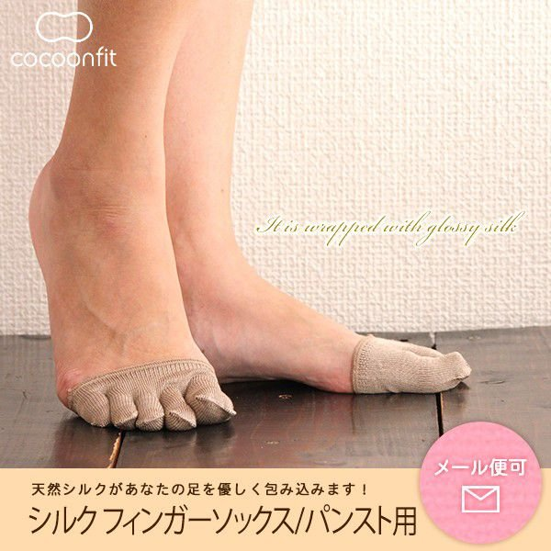 絹 冷え取り 保湿 靴下 5本指  五本指 パンプスイン ムレ対策 日本製 国産 / cocoonfit シルクフィンガーソックス パンスト用 メール便可 mochihada