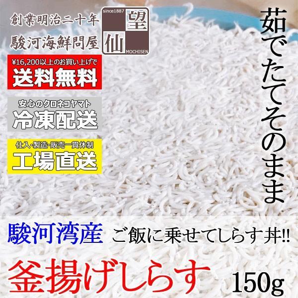 売り込み ふっくら茹でたて食感 駿河湾産釜揚げしらす 150g入 公式ストア 1パック