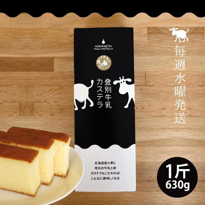 登別牛乳カステラ 1斤 北海道産小麦 のぼりべつ牛乳 登別ブランド推奨品 鬼のイチオシ|mochizuki-seimen