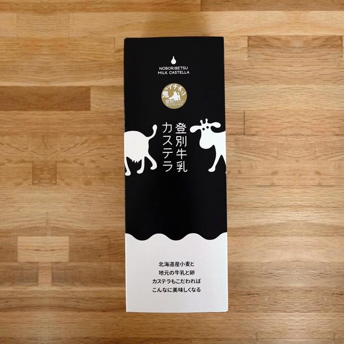 登別牛乳カステラ 1斤 北海道産小麦 のぼりべつ牛乳 登別ブランド推奨品 鬼のイチオシ|mochizuki-seimen|05