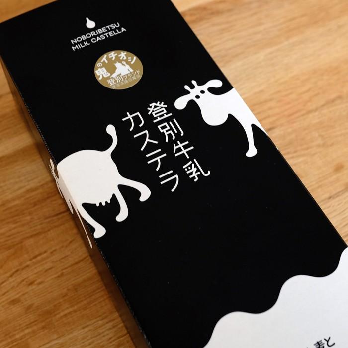 登別牛乳カステラ 1斤 北海道産小麦 のぼりべつ牛乳 登別ブランド推奨品 鬼のイチオシ|mochizuki-seimen|06