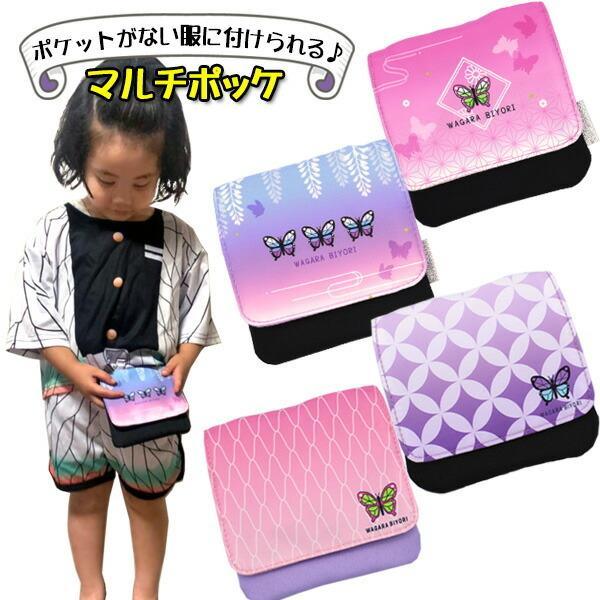 蝶 スピード対応 全国送料無料 和柄 与え 移動ポケット クリップ付き 女の子 ポケットポーチ