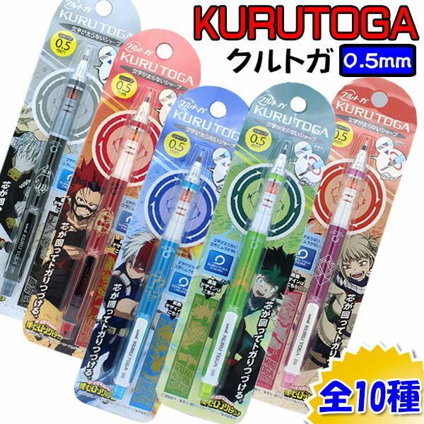 新着 ついに入荷 クルトガ 限定 KURUTOGA 僕のヒーローアカデミア 10種類 0.5mm シャープペン Vol.3
