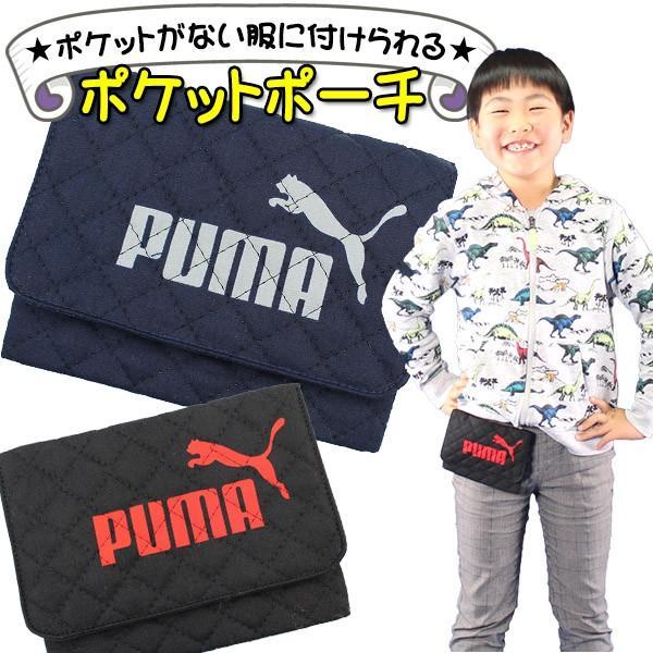 完売 PUMA プーマ キルト 発売モデル 移動ポケット ポケットポーチ 男の子 クリップ付き