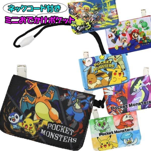 ポケモン ギフト スプラトゥーン2 スーパーマリオ 定番から日本未入荷 ピカチュウ クリップ付き ミニ移動ポケット 男の子 ポケットポーチ