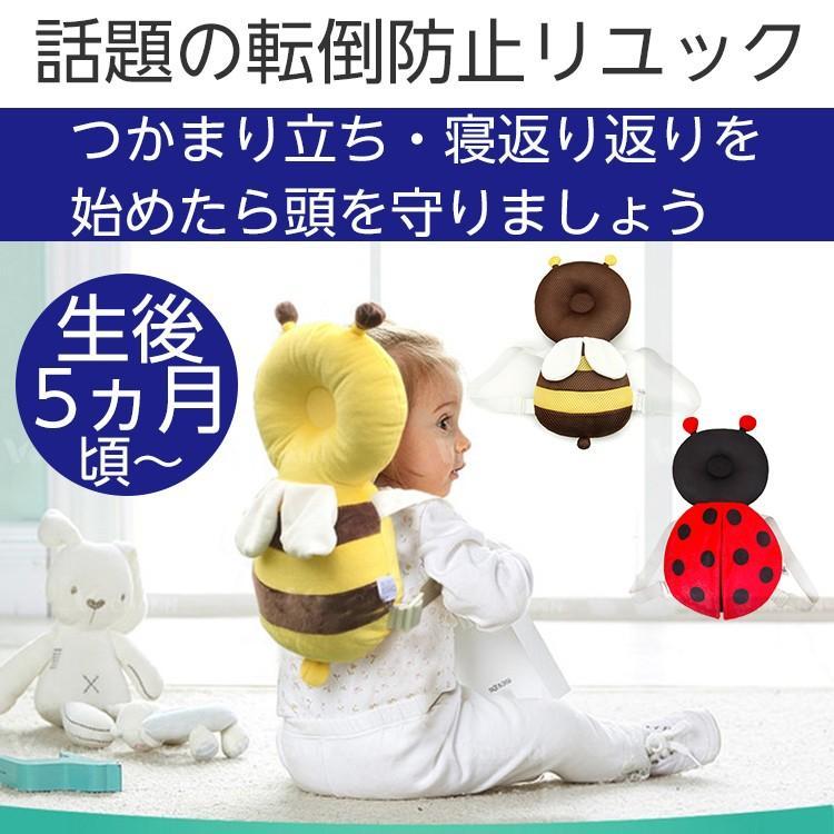 赤ちゃん 転倒防止 リュック ミツバチ 蜜蜂 クッション 動物 ヘッドガード 送料0円 送料無料 在庫あり 子供 乳児