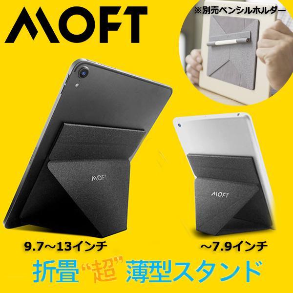 タブレットスタンド iPad pro 9.7〜13インチ ミニ 〜7.9インチ mac book mini switch お得クーポン発行中 MOFT 休日 X モフト 置き台 PC