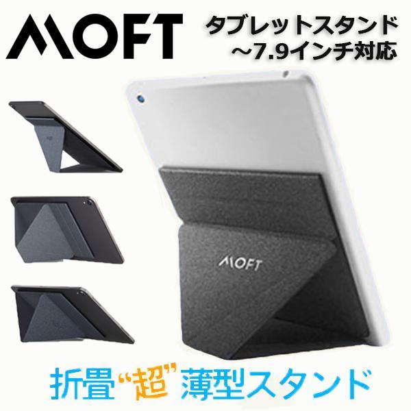タブレットスタンド タブレット ミニ mac book iPad mini MOFT 置き台 PC 正規激安 X 営業 7.9インチ モフト switch