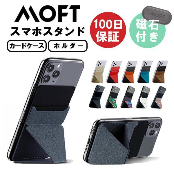 スマホスタンド MOFT iPhone 上等 ケース カバー スタンド iPhoneX iPhone11 レビュー投稿で100日保証 気質アップ 全機種対応 プレゼント X iPhone12 android