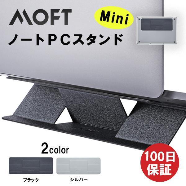 ノートパソコンスタンド PCスタンド ミニ 2色 ブラック 超歓迎された シルバー 軽量 MacBook MOFTX 薄型 モフト MOFT Apple デスク 新作通販 ms003