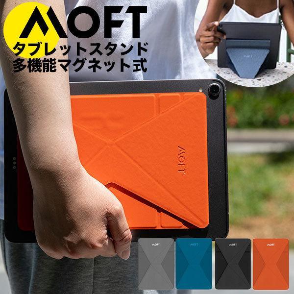 新商品 毎日続々入荷 MOFT magsafe対応のタブレットスタンド Snap-On Magsafe マグセーフ iPad iPadair 横置き 縦置き マルチアングル機能 薄型 アイパッド 無料 iPadpro 軽量