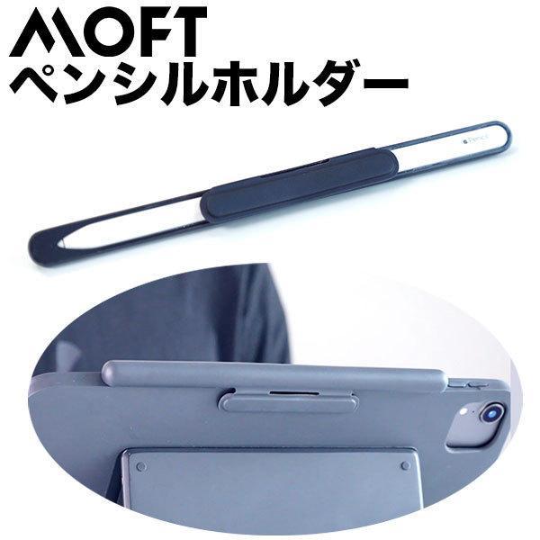 絶品 卸売り MOFT タブレット用ペンシルホルダー iPad iPadair iPadPro2 グレー 磁石 ペンシルホルダー タブレット マグネット
