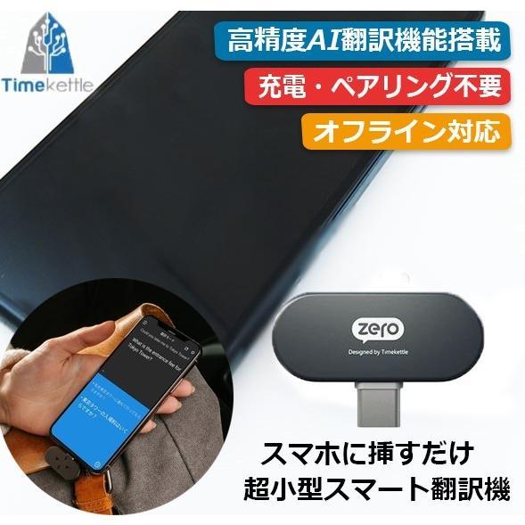 翻訳機 Time kettle タイムケトル スマート翻訳機 充電不要 93言語対応 リアルタイム 超小型 ゼロ zero|mod