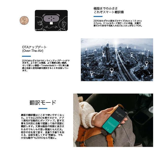 翻訳機 Time kettle タイムケトル スマート翻訳機 充電不要 93言語対応 リアルタイム 超小型 ゼロ zero|mod|02