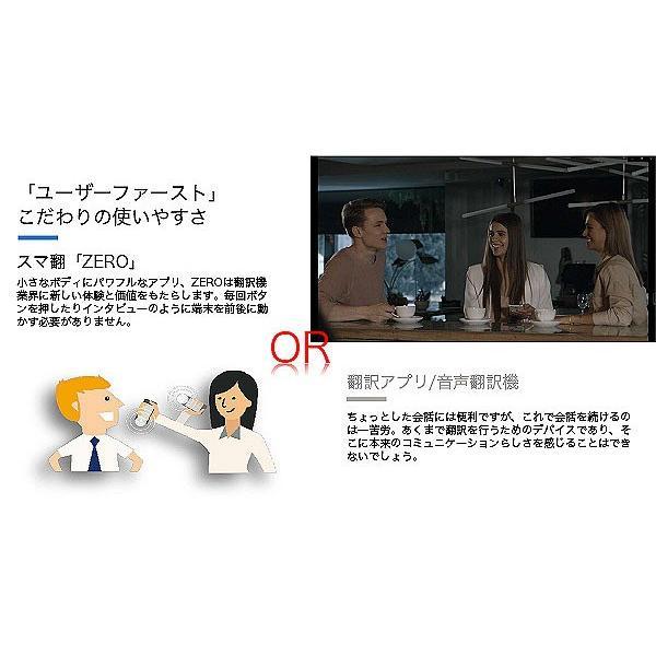 翻訳機 Time kettle タイムケトル スマート翻訳機 充電不要 93言語対応 リアルタイム 超小型 ゼロ zero|mod|15
