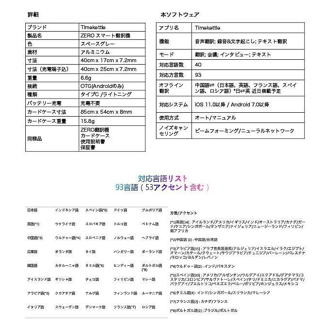 翻訳機 Time kettle タイムケトル スマート翻訳機 充電不要 93言語対応 リアルタイム 超小型 ゼロ zero|mod|06