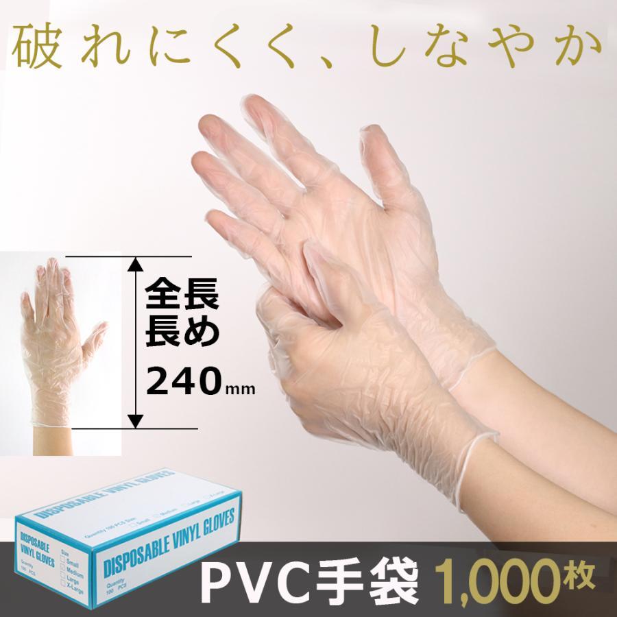 介護 使い捨て手袋 PVC パウダー無し手袋 1000枚 看護 ナース 医療 買物 レビューを書けば送料当店負担 透明