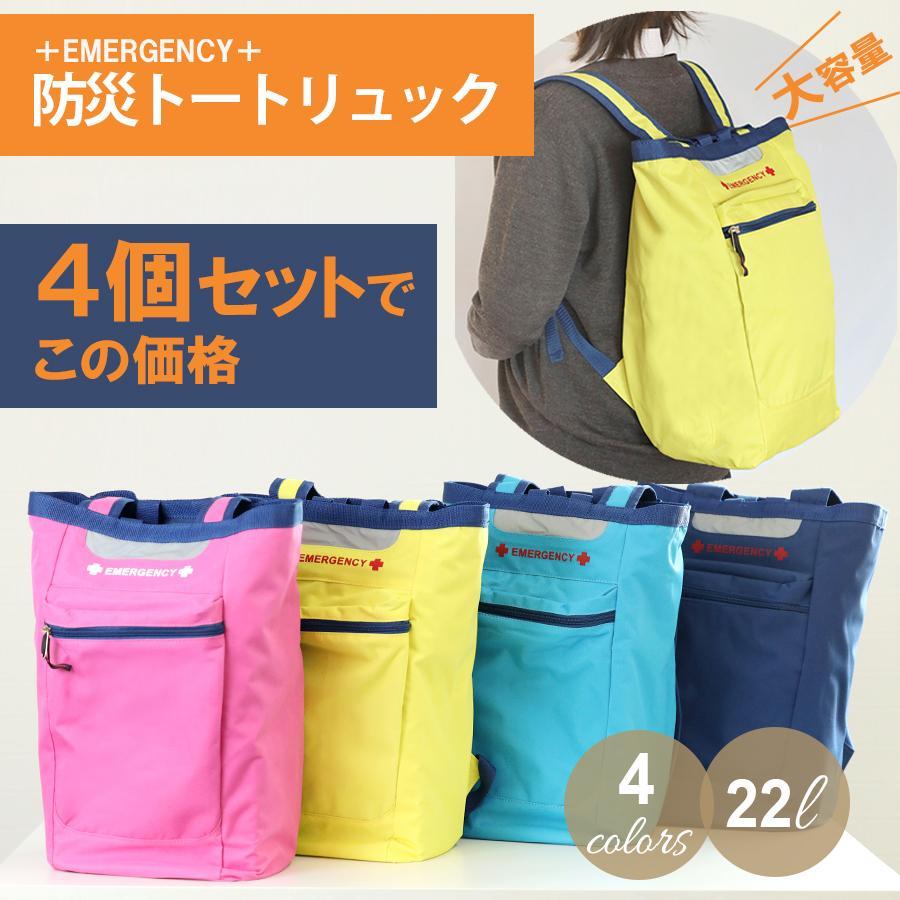 防災リュックのみ 中古 4個セット 新色追加して再販 避難 防災バッグ 非常用 大容量
