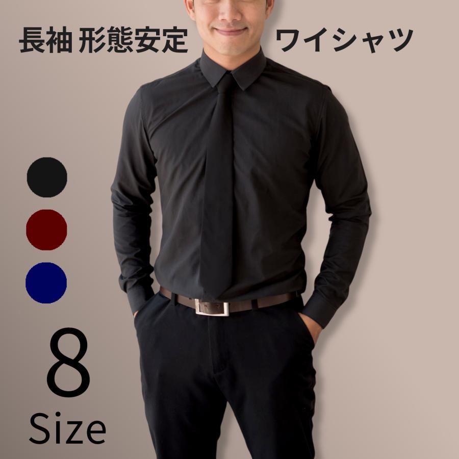 黒ワイシャツ 長袖 黒シャツ 形態安定 メンズ 4柄 8サイズ 人気ブランド多数対象 SS S L スリム 訳ありセール 格安 4L M LL 5L 6L ゆったり 3L