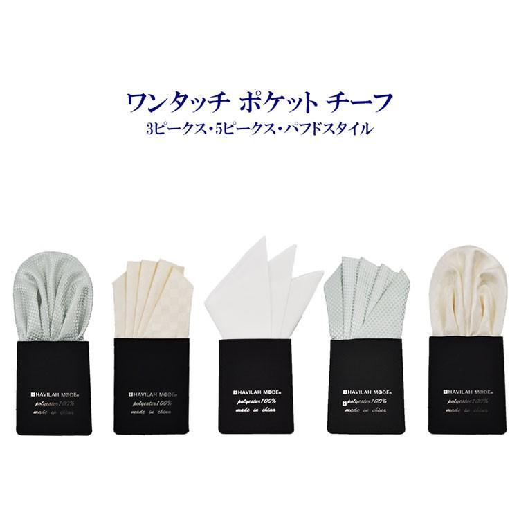 チーフ 日本限定 結婚式 ワンタッチチーフ 台紙付 ポケットチーフ スリーピークス モーニング パフド 簡単 売り込み ファイブピークス ポケットに入れるだけ 白
