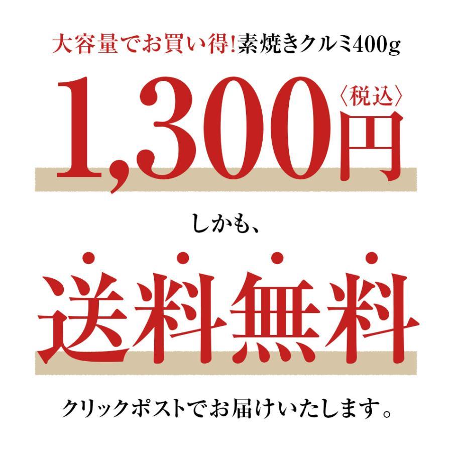 【送料無料】素焼き クルミ 400g お買い得用 まとめ買い クリックポスト発送|moderato-shop|03
