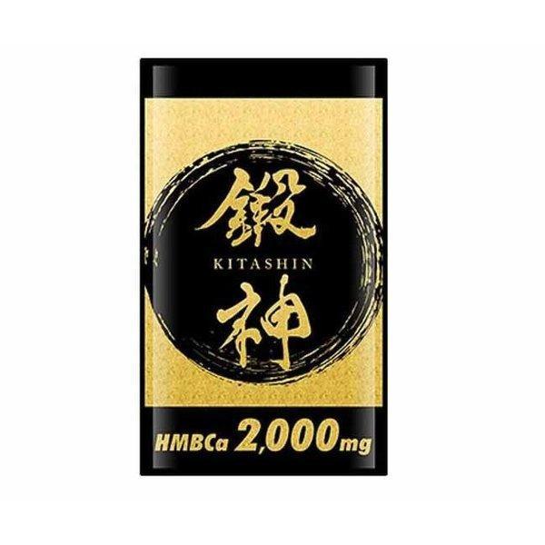 鍛神 HMB キタシン 180粒 高配合 HMBCa 2000mg アミノ酸 プロテイン modern-life