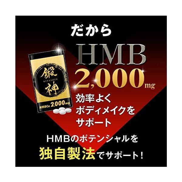 鍛神 HMB キタシン 180粒 高配合 HMBCa 2000mg アミノ酸 プロテイン modern-life 02
