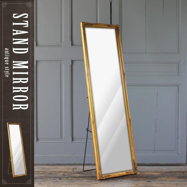 スタンドミラー 姿見 鏡 鏡 アンティーク 全身 大型 ロココ 姫系 ゴールド Mサイズ MR-609