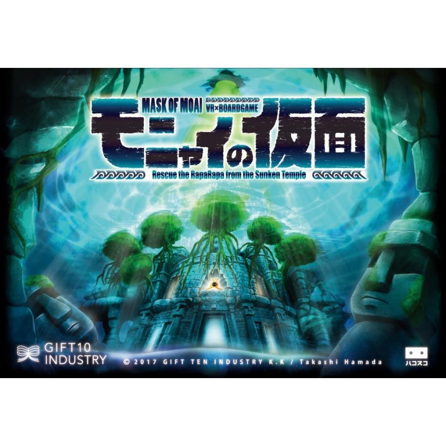 【英語版】モニャイの仮面 (Mask of Moai)|moguravrstore